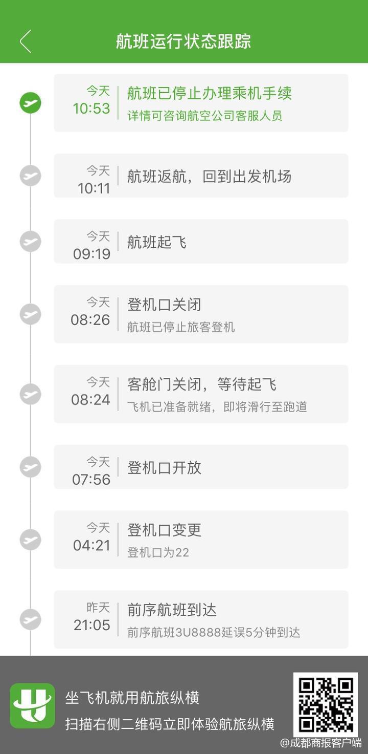 四川航空3U8751航班起飞不到1小时返航 原因不明