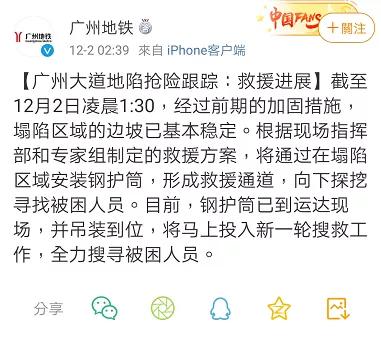 地铁施工区域坍塌 3人被困!广州地铁集团致歉