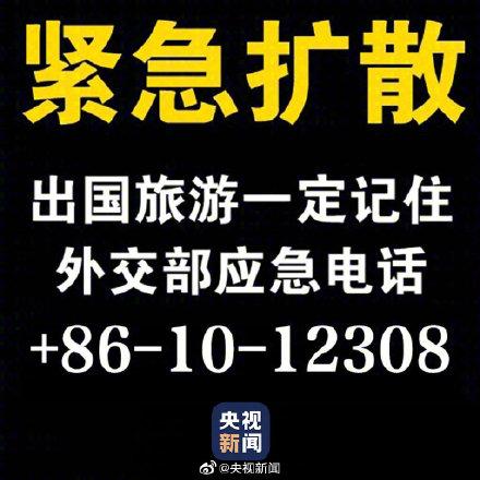 速看!美国各城市加强警戒!请将这个电话号码转给所有中国人!
