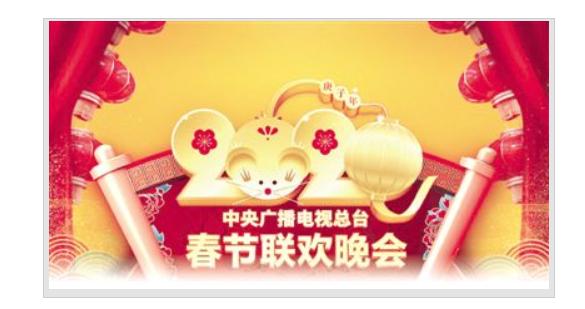 今晚中央一套节目单_中央广播电视总台春节联欢晚会节目单-河南一百度