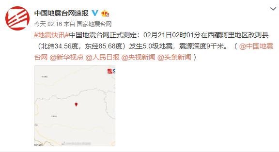 地震最新消息:今天西藏阿里地区改则县发生5.0级地震 震源深度9千米