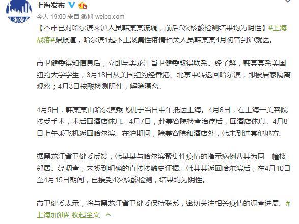 """上海:哈尔滨""""1传60+""""感染链疑似源头韩某某5次核酸检测结果均为阴性"""