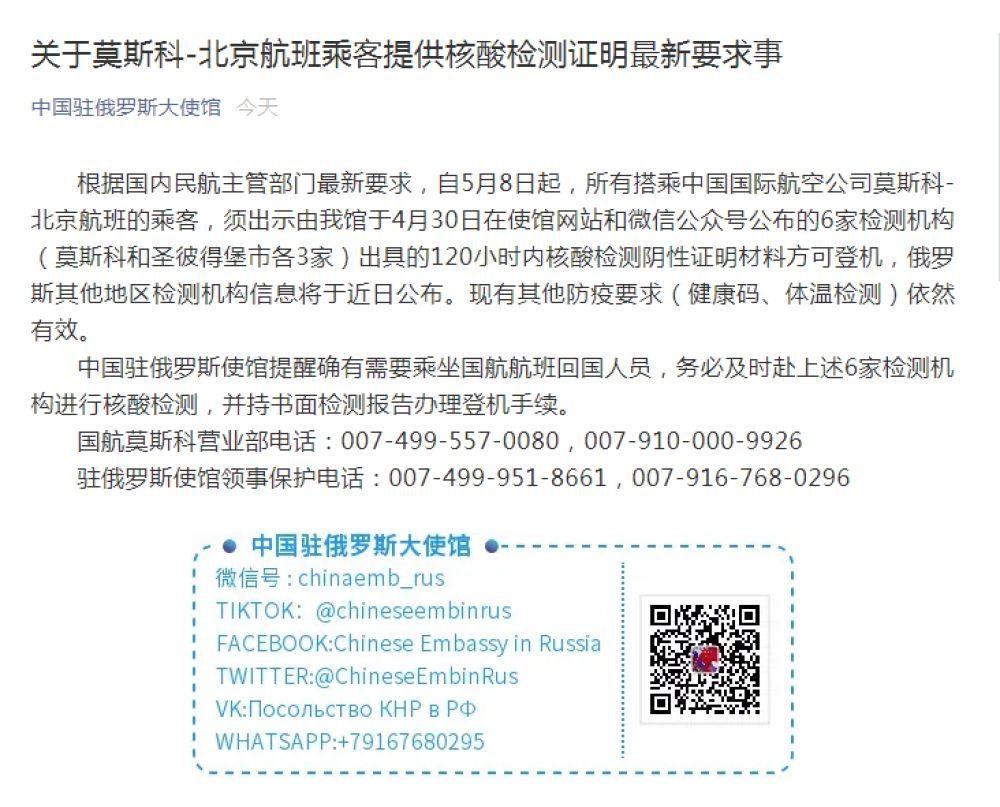 《【超越娱乐网站】5月8日起,乘国航从莫斯科飞北京需持核酸阴性证明》