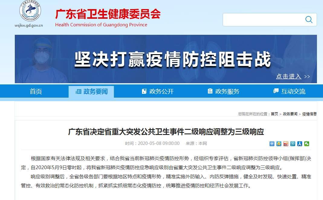 《【超越娱乐官方登录平台】广东9日起二级响应降为三级》