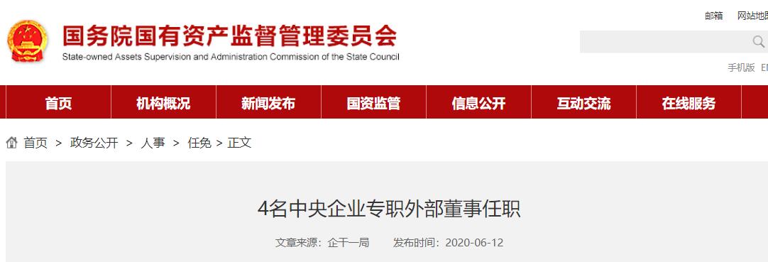 国务院国资委:任命4名中央企业专职外部董事