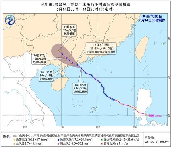 """台风路径实时发布系统:台风""""鹦鹉""""登陆,广东全省转移6.7万余人"""