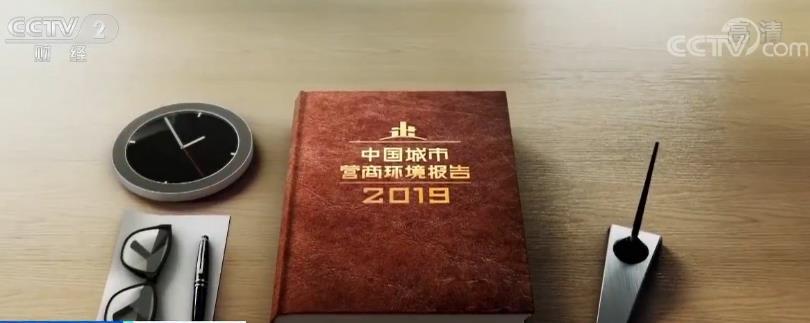 《【超越娱乐公司】《2019中国城市营商环境报告》发布 助推经济高质量发展》