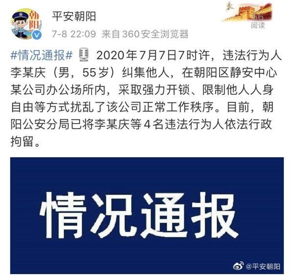 李国庆打开当当网的保险柜,拿走了信息。警察:行政拘留