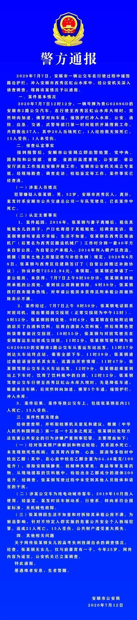 贵州公交坠湖:司机蓄意报复社会