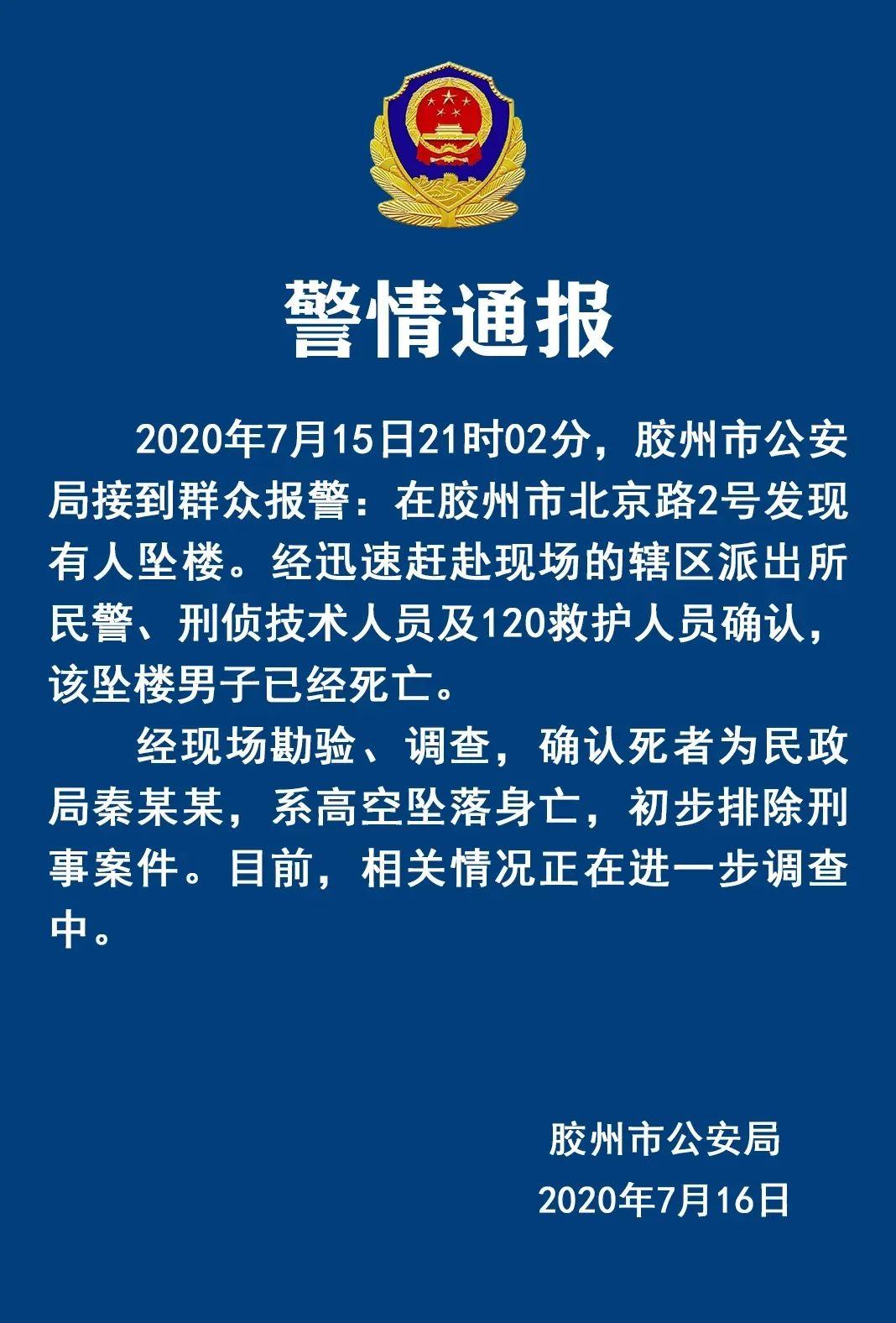 警方通报胶州民政局局长坠亡 初步排除刑事案件