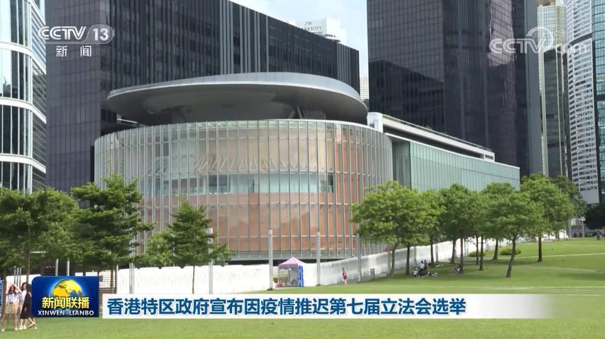 《【超越娱乐官方登录平台】香港特区政府宣布因疫情推迟第七届立法会选举》