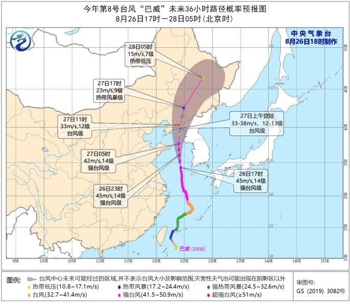 台风路径实时发布系统:中央气象台发布今年首个台风红色预警!