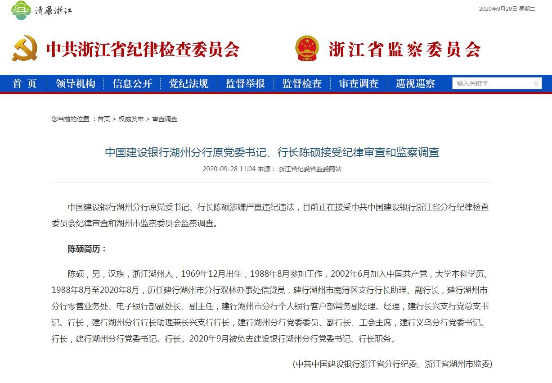 中国建设银行湖州分行原党委书记、行长陈硕接受纪律审查和监察调查