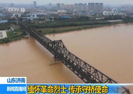 山东济南:缅怀革命烈士 传承守桥使命