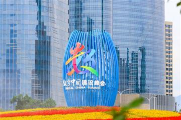 第二届数字中国建设峰会数字海丝分论坛将于5月7日举