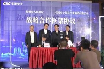【聚焦数字中国建设峰会】合作签约齐聚福州 共商共建