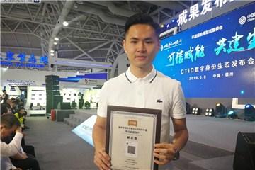 数字中国丨全国首个两岸家园数字身份公共平台上线 台