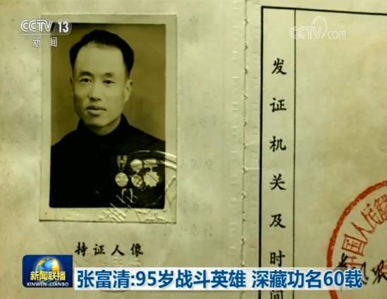 张富清:95岁战斗英雄 深藏功名60载