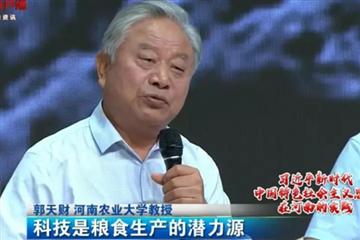 """""""中国共产党的故事""""专题宣介会——乡村振兴河南实"""