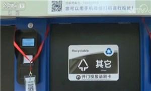 北京也要开始垃圾分类啦 示范区年底前达到60%