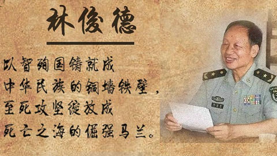 中国人的故事|让我们缅怀他,真正用信念撑起生命尊严的