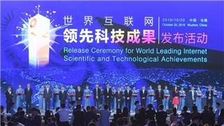 点击乌镇 洞见未来——从第六届互联网大会看智能互联