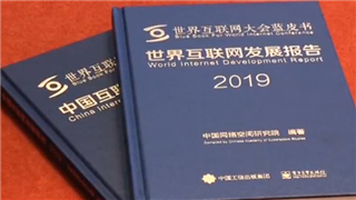 第六届世界互联网大会:多项重要研究成果发布