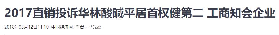 【河北华林集团最新报道】华林酸碱平技术真的吗?国家传销黑名单,华林集团榜上有名 wangzhuan333.cn