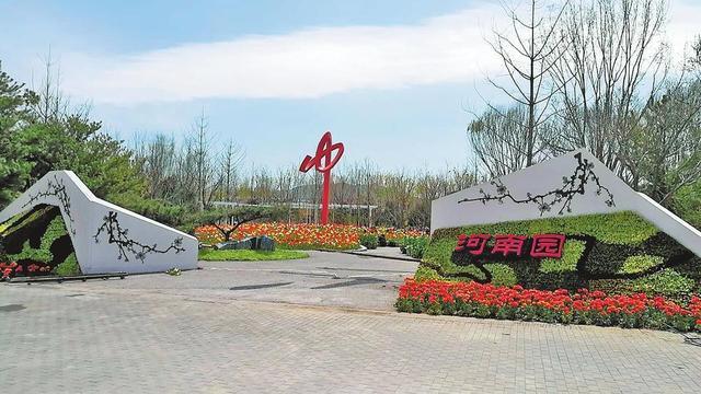 """多彩河南园等你来探秘 6月23日至25日北京世园会将举行""""河南日""""活动"""