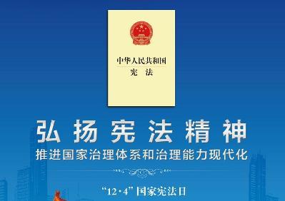弘扬宪法精神,强化宪法权威