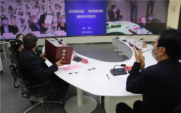 两家省级党报集团签署战略合作协议