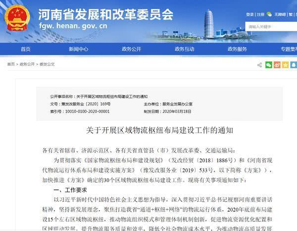 速看!河南省发改委下发新通知,这些行业将迎来新的发展机遇