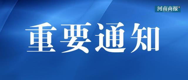 河南今起发放800万元消费券,共计10万张!申领方式公布