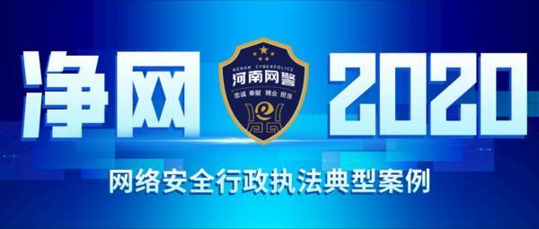 河南警方公布多起侵犯个人信息等违法违规案件