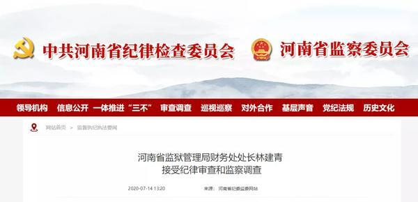 河南省监狱管理局财务处处长林建青被查
