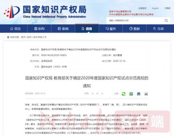 河南3所院校入选首批国家知识产权试点高校