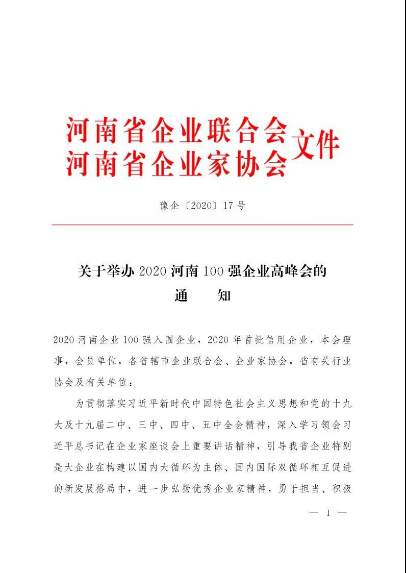 2020河南100强企业高峰会将于11月25~26日在河南省鹤壁市举办