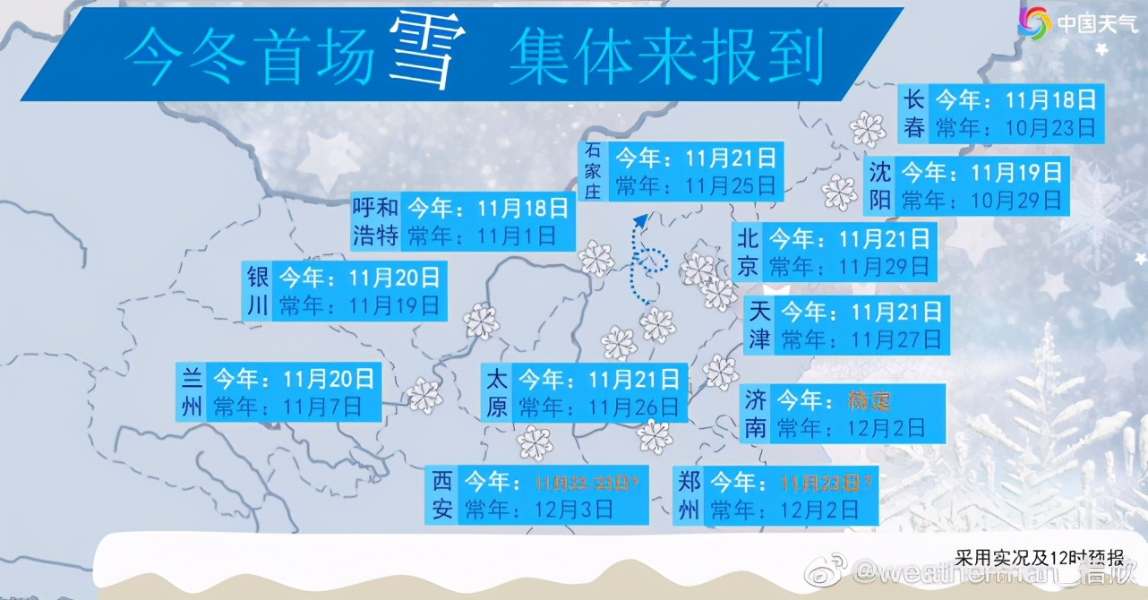 郑州有望在今夜迎来初雪!河南拉开雨雪大幕,三门峡、洛阳等地将迎大雪