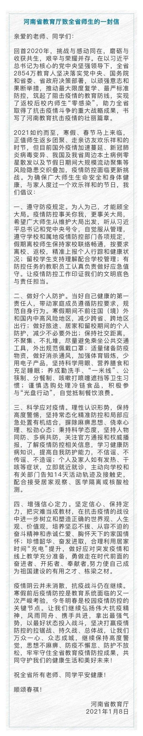 刚刚,河南省教育厅发出一封信!事关所有师生