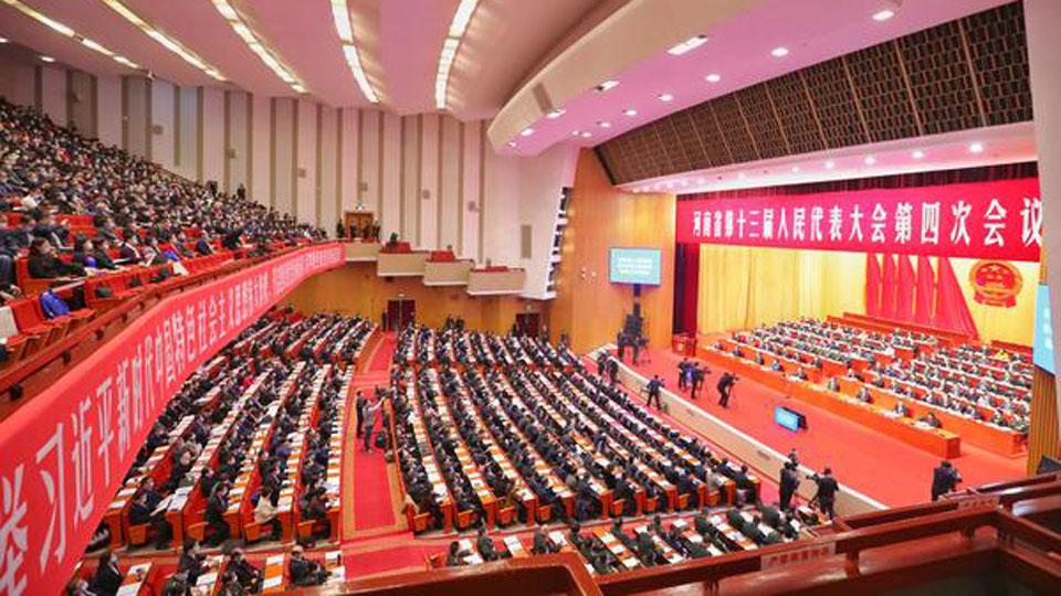 河南省十三届人大四次会议在省人民会堂开幕