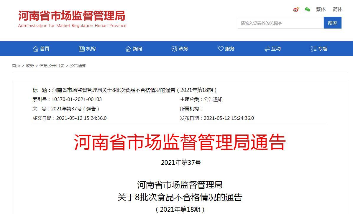 河南省市场监督管理局网站.jpg