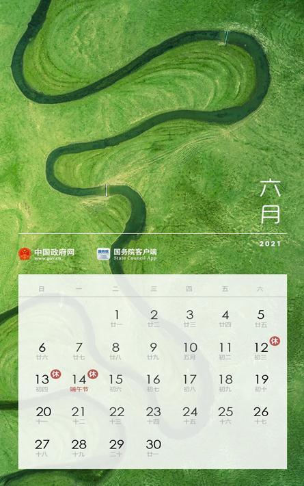"""2021年""""端午""""假期河南高速出行提示.jpg"""