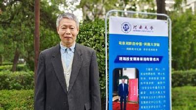 """【母亲河畔的中国】老""""甲骨""""新高地 河大教授王蕴智"""