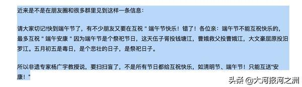 """端午节只能""""安康""""不能""""快乐""""?都是被5年前的一条谣言闹的"""