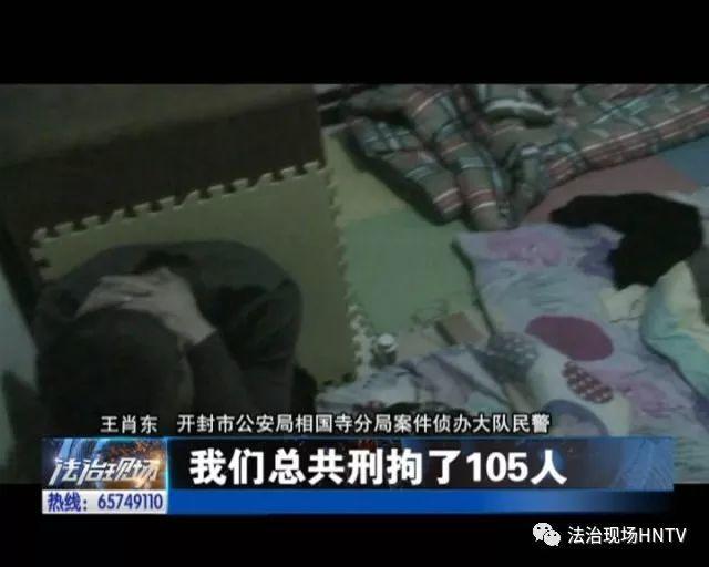 河南开封传销最新消息