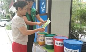 焦作垃圾分类:社区引进专业团队,居民换积分拿现金红包