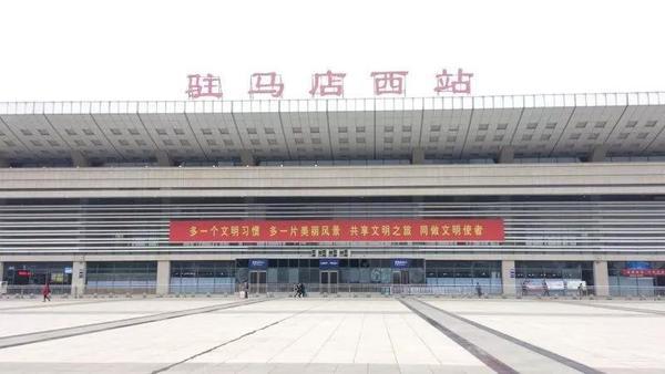 开往北京、广州、深圳…今年春运,驻马店新增35趟列车
