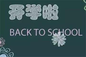 漯河初一、初二和小学开学时间确定!
