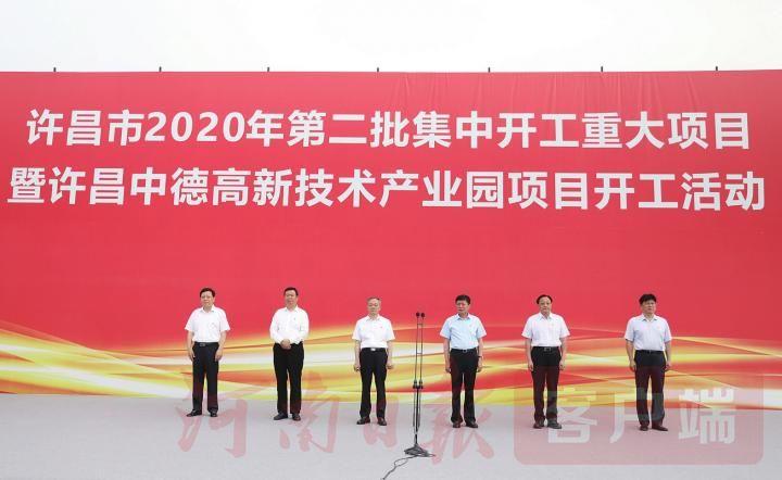 许昌2020项目集中开工1.jpg