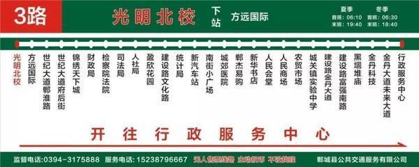 注意!郸城县两条线路公交停运!因亏损严重